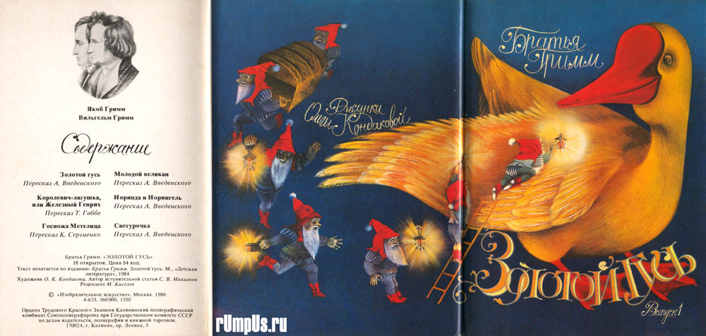 Советские открытки. Братья Гримм: Золотой Гусь