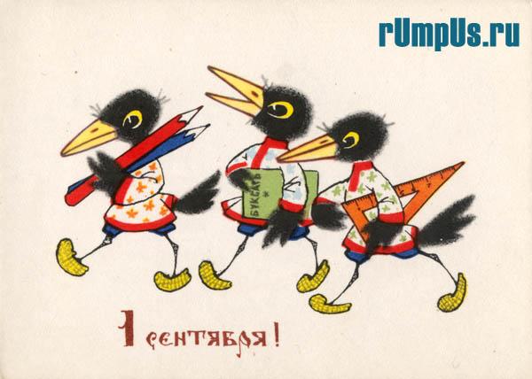 Советские открытки из серии «Поздравляем!»