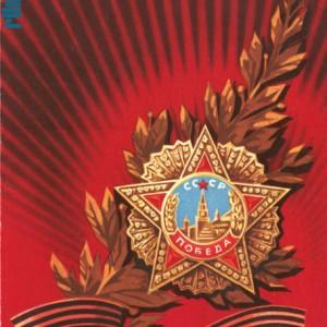 СССР - Победа