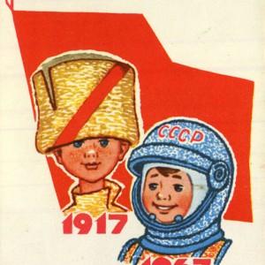 СССР 1917-1967