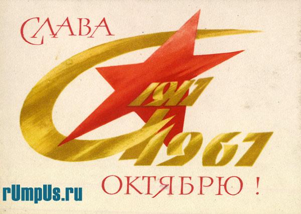 1917-1967 слава октябрю!