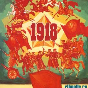 1918 Этих лет не смолкнет слава