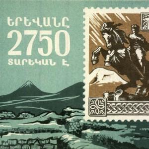 Еревану 2750 лет!
