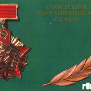 Советским пограничникам слава!