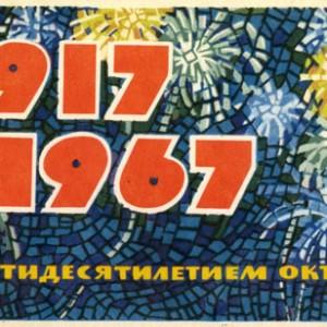 1917-1967 с пятидесятилетием октября!