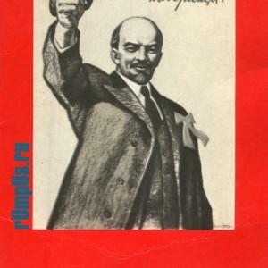 Новых успехов, товарищи! 1870-1970