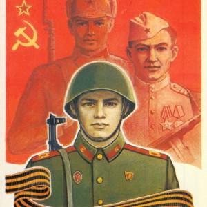 Слава защитникам советской родины!