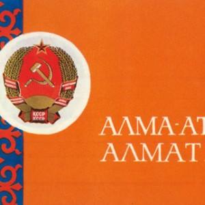50 лет образования СССР. Алма-Ата