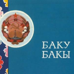 50 лет образования СССР. Баку