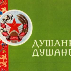 50 лет образования СССР. Душанбе