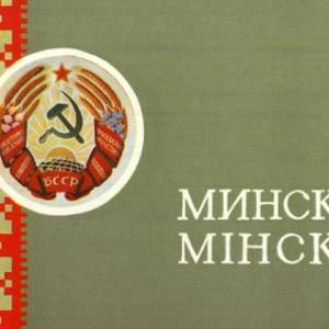 50 лет образования СССР. Минск