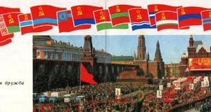 50 лет образования СССР. Москва