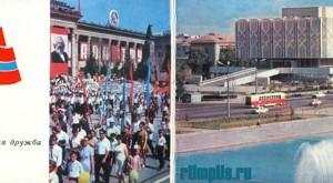50 лет образования СССР. Ташкенд