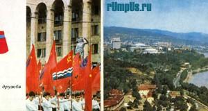 50 лет образования СССР. Тбилиси