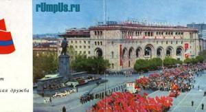 50 лет образования СССР. Ереван
