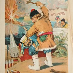 Русско-японская война в плакатах
