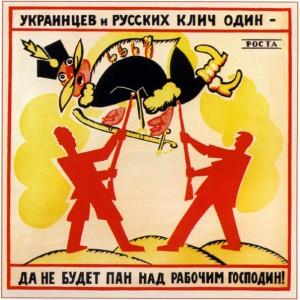 Украинцев и русских клич один – да не будет пан над рабочим господин