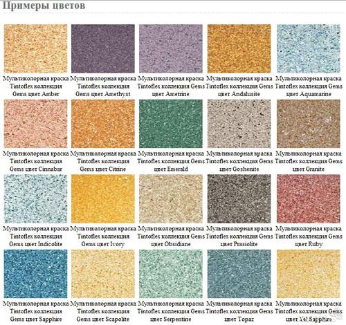 Мозаичная краска