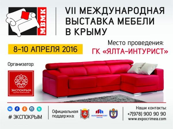 Мебель в Крыму