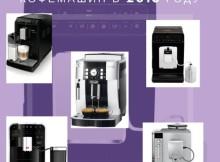 ТОП5 лучших кофемашин